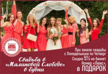Акция свадьба в будни