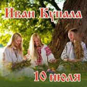 Праздник Ивана Купалы в Малиновой слободе