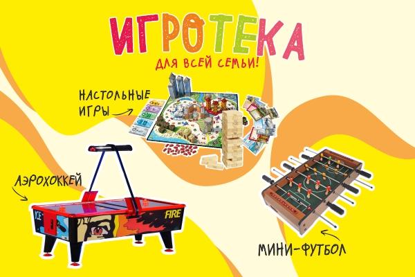 Игротека в Нижегородской области
