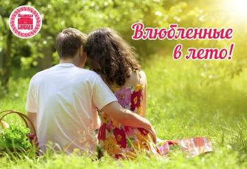 Влюбленные в лето акция