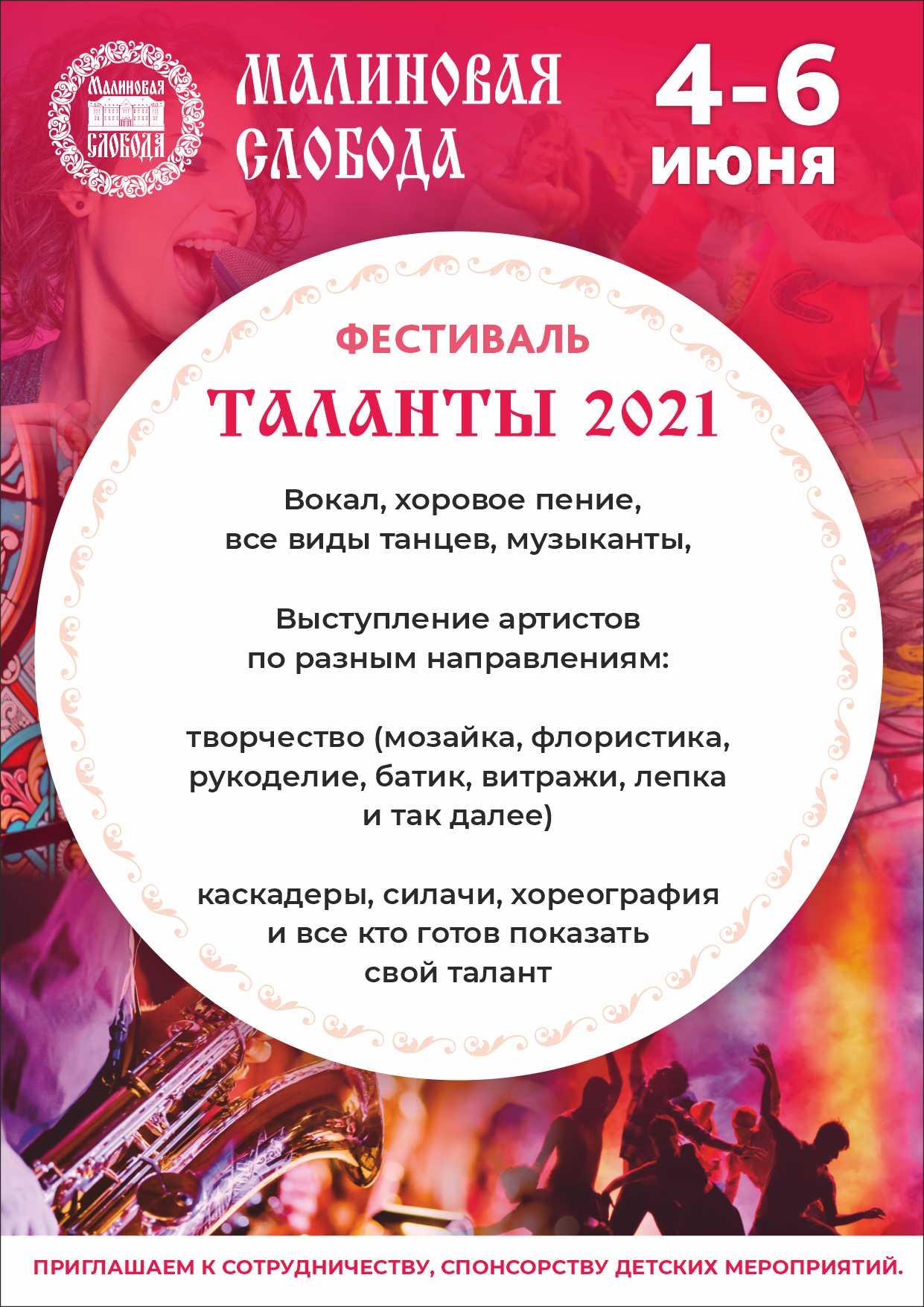 Фестиваль таланты 2021