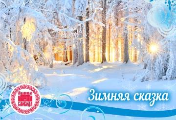 Зимний отдых Малиновая слобода