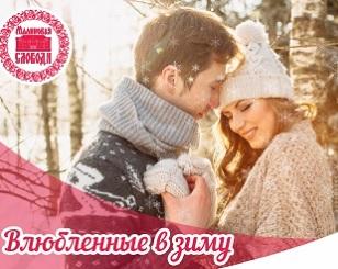 Влюбленные в зиму малиновая слобода
