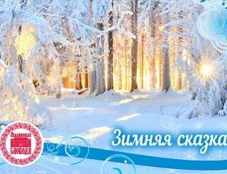 Зимняя сказка Малиновая слобода