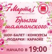 Отпраздновать 8 марта за городом