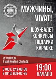 День защитника Отечества отпраздновать в Нижегородской области