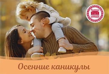 Каникулы для родителей и детей за городом